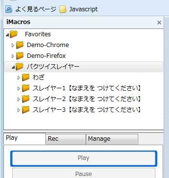 imacros-menu